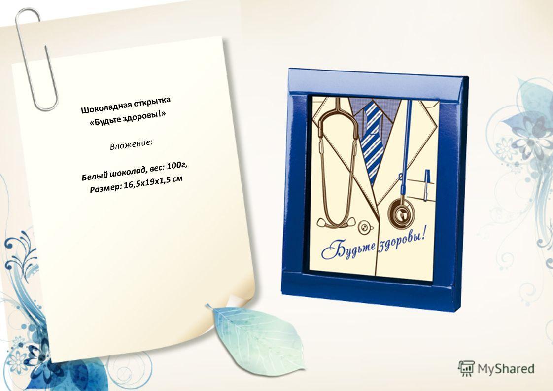 Шоколадная открытка «Будьте здоровы!» Вложение: Белый шоколад, вес: 100г, Размер: 16,5х19х1,5 см