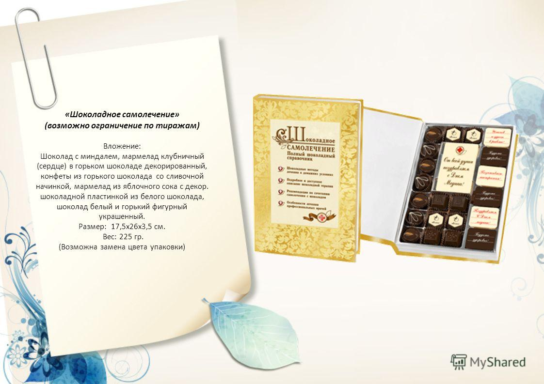 «Шоколадное самолечение» (возможно ограничение по тиражам) Вложение: Шоколад с миндалем, мармелад клубничный (сердце) в горьком шоколаде декорированный, конфеты из горького шоколада со сливочной начинкой, мармелад из яблочного сока с декор. шоколадно