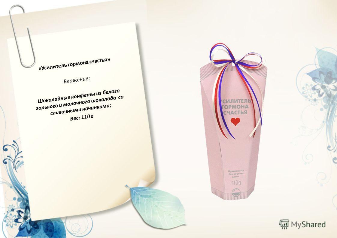 «Усилитель гормона счастья» Вложение: Шоколадные конфеты из белого горького и молочного шоколада со сливочными начинками; Вес: 110 г