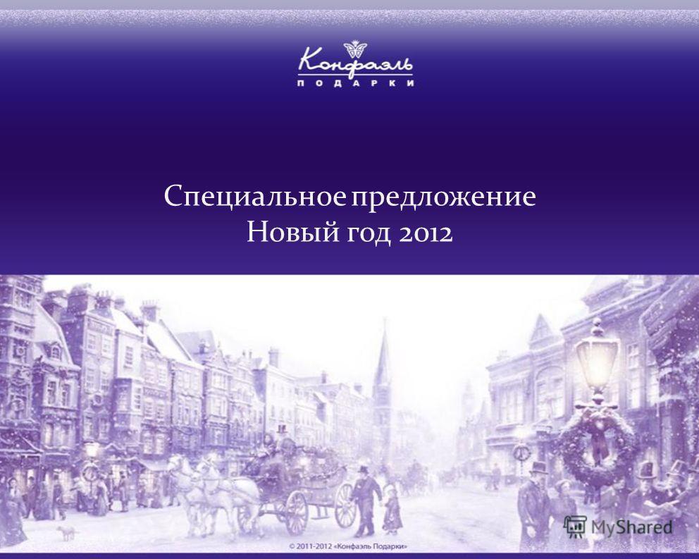 Специальное предложение Новый год 2012