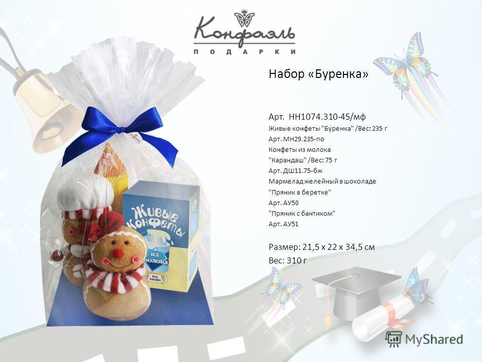 Набор «Буренка» Арт. НН1074.310-45/мф Живые конфеты