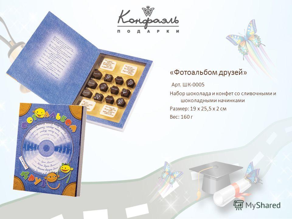 «Фотоальбом друзей» Арт. ШК-0005 Набор шоколада и конфет со сливочными и шоколадными начинками Размер: 19 х 25,5 х 2 см Вес: 160 г