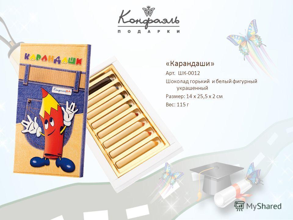«Карандаши» Арт. ШК-0012 Шоколад горький и белый фигурный украшенный Размер: 14 х 25,5 х 2 см Вес: 115 г