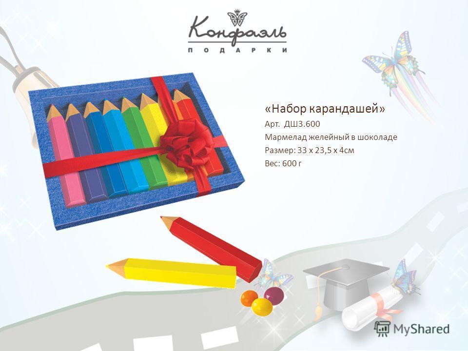 «Набор карандашей» Арт. ДШ3.600 Мармелад желейный в шоколаде Размер: 33 х 23,5 х 4см Вес: 600 г
