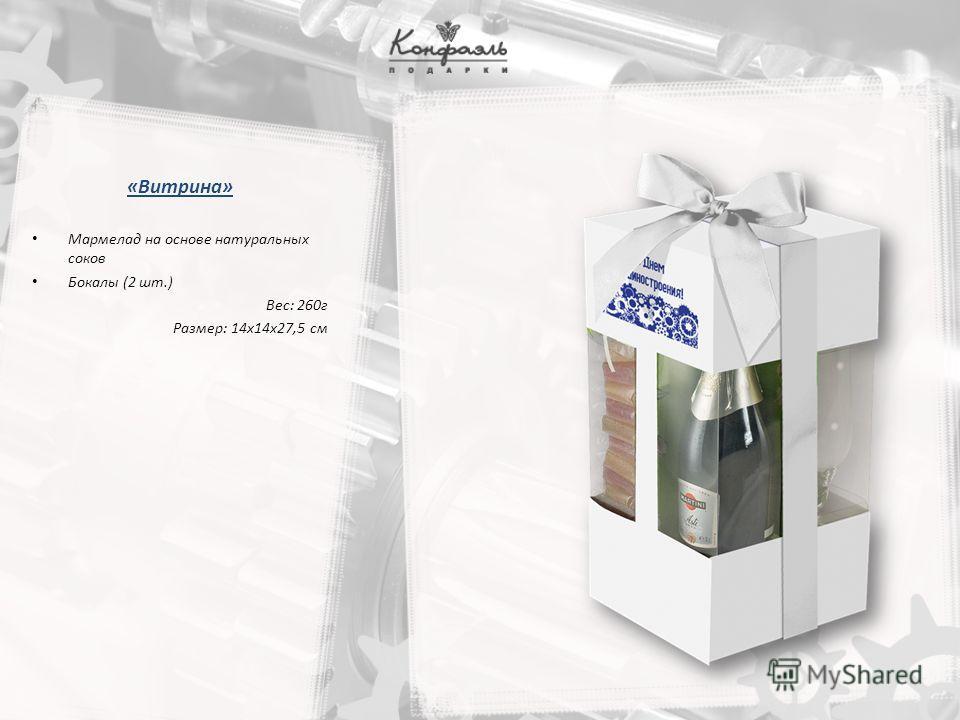«Витрина» Мармелад на основе натуральных соков Бокалы (2 шт.) Вес: 260г Размер: 14х14х27,5 см