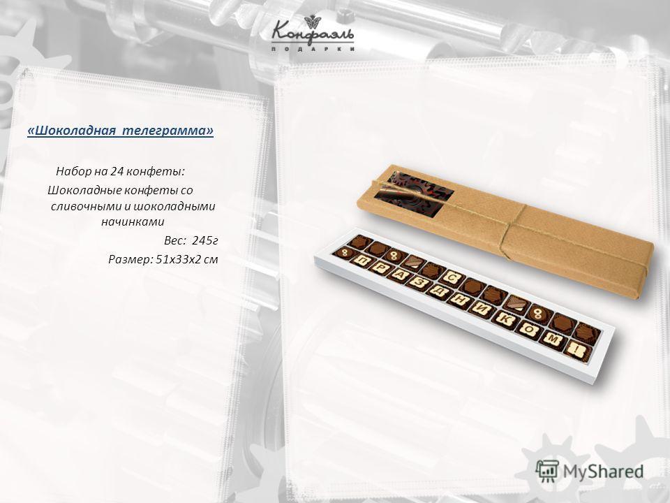 «Шоколадная телеграмма» Набор на 24 конфеты: Шоколадные конфеты со сливочными и шоколадными начинками Вес: 245г Размер: 51х33х2 см