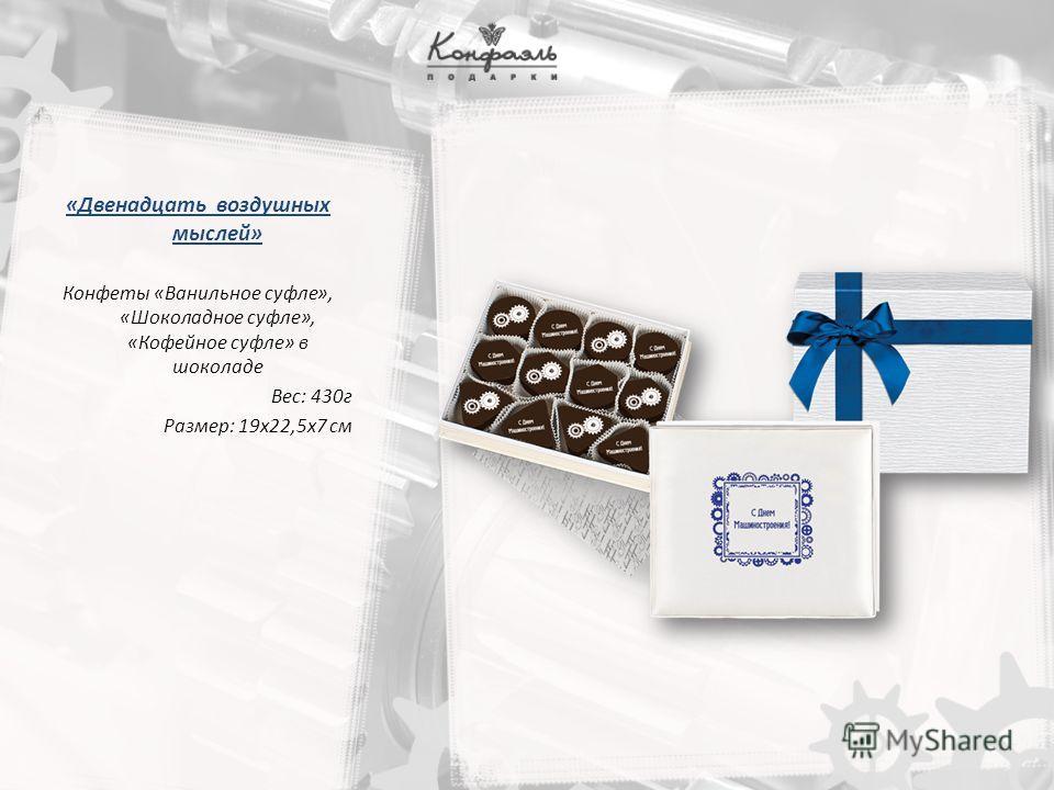 «Двенадцать воздушных мыслей» Конфеты «Ванильное суфле», «Шоколадное суфле», «Кофейное суфле» в шоколаде Вес: 430г Размер: 19х22,5х7 см