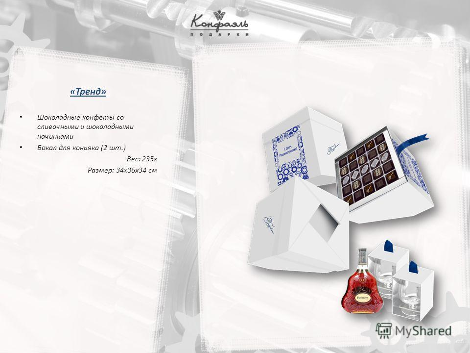 «Тренд» Шоколадные конфеты со сливочными и шоколадными начинками Бокал для коньяка (2 шт.) Вес: 235г Размер: 34х36х34 см