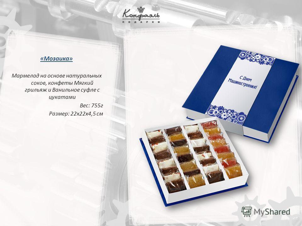 «Мозаика» Мармелад на основе натуральных соков, конфеты Мягкий грильяж и Ванильное суфле с цукатами Вес: 755г Размер: 22х22х4,5 см