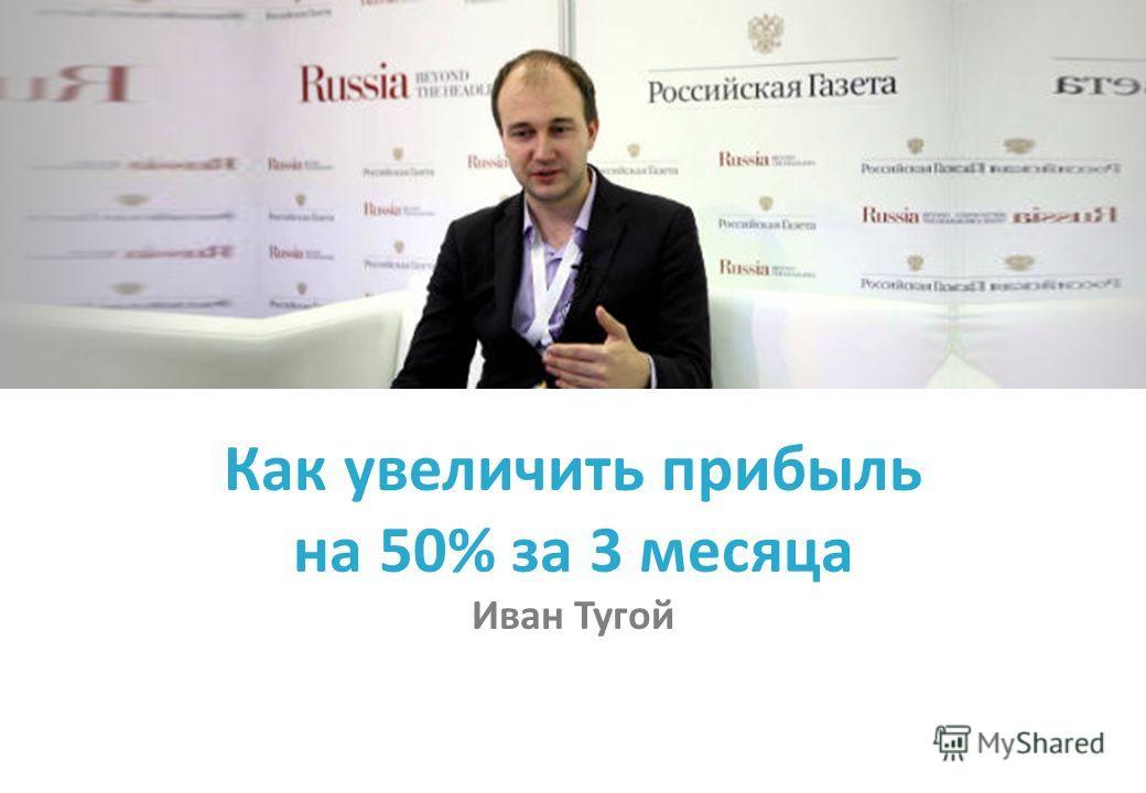 Как увеличить прибыль на 50% за 3 месяца Иван Тугой