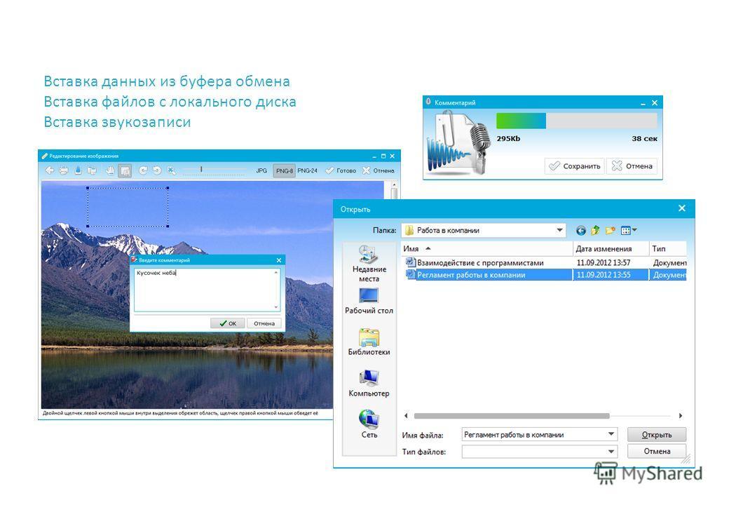 Вставка данных из буфера обмена Вставка файлов с локального диска Вставка звукозаписи