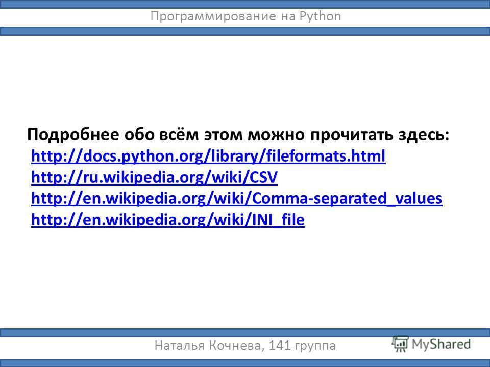 Подробнее обо всём этом можно прочитать здесь: http://docs.python.org/library/fileformats.html http://ru.wikipedia.org/wiki/CSV http://en.wikipedia.org/wiki/Comma-separated_values http://en.wikipedia.org/wiki/INI_filehttp://docs.python.org/library/fi