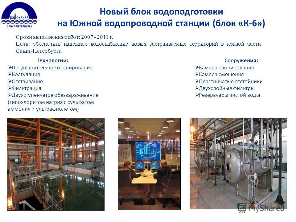 Сроки выполнения работ: 2007 - 2011 г. Цель: обеспечить надежное водоснабжение новых застраиваемых территорий в южной части Санкт-Петербурга. Технологии: Предварительное озонирование Коагуляция Отстаивание Фильтрация Двухступенчатое обеззараживание (