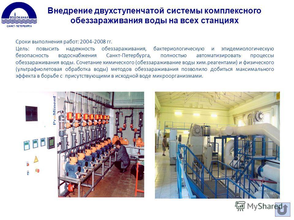 Сроки выполнения работ: 2004-2008 гг. Цель: повысить надежность обеззараживания, бактериологическую и эпидемиологическую безопасность водоснабжения Санкт-Петербурга, полностью автоматизировать процессы обеззараживания воды. Сочетание химического (обе