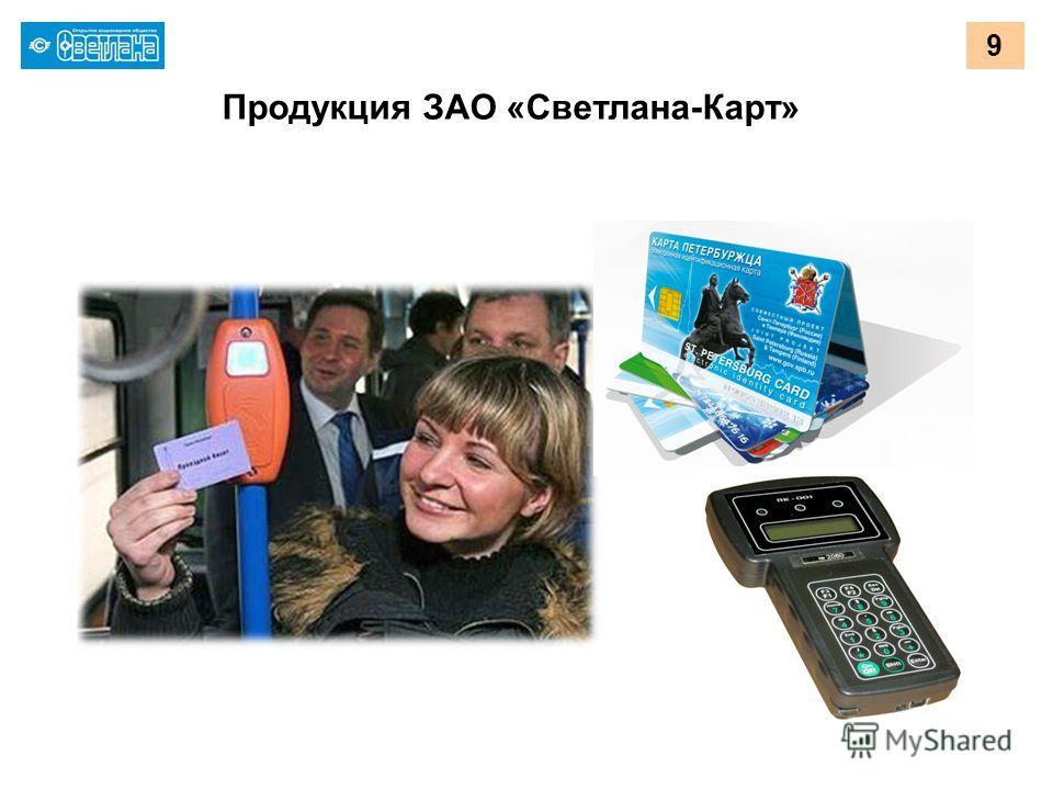 9 Продукция ЗАО «Светлана-Карт»