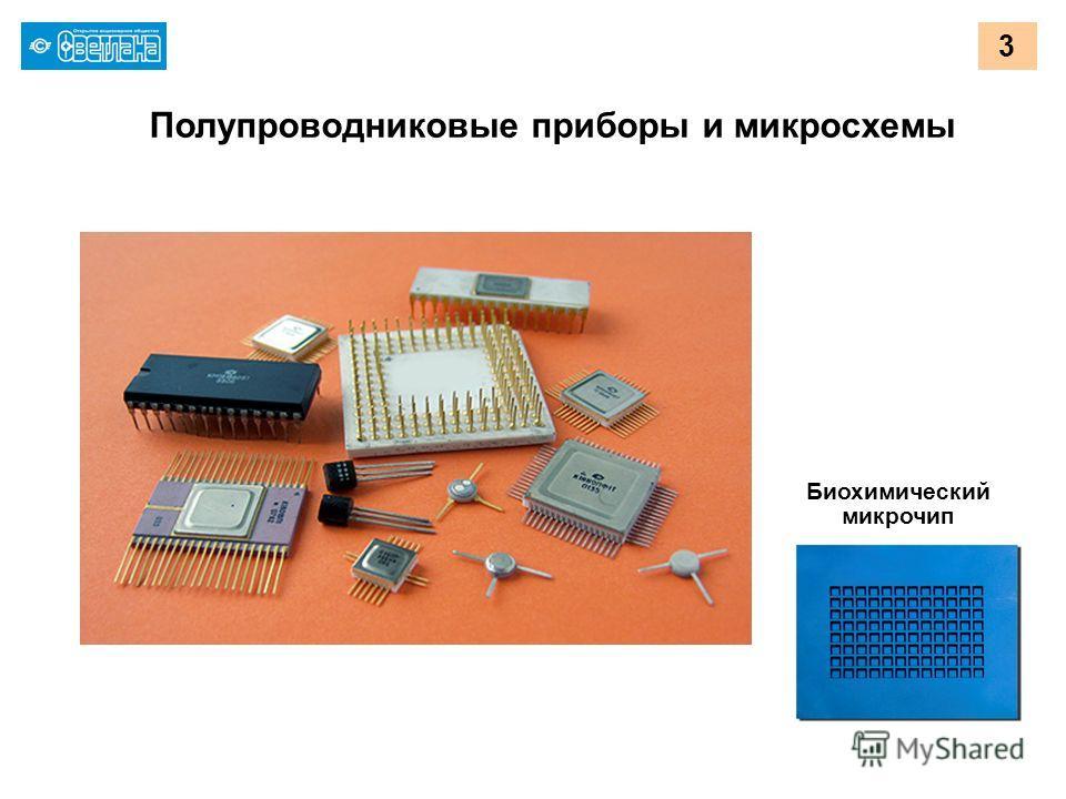 3 Полупроводниковые приборы и микросхемы Биохимический микрочип