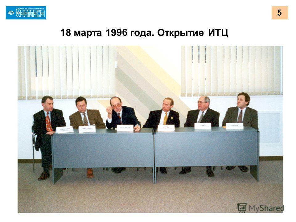 5 18 марта 1996 года. Открытие ИТЦ