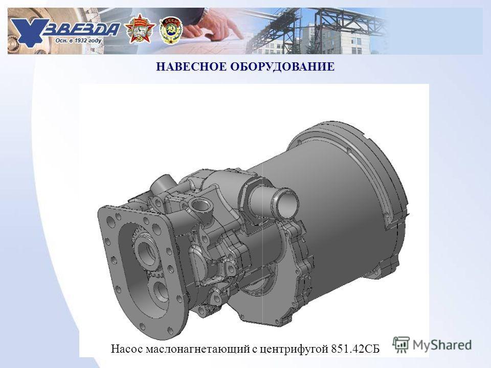 НАВЕСНОЕ ОБОРУДОВАНИЕ Насос маслонагнетающий с центрифугой 851.42СБ