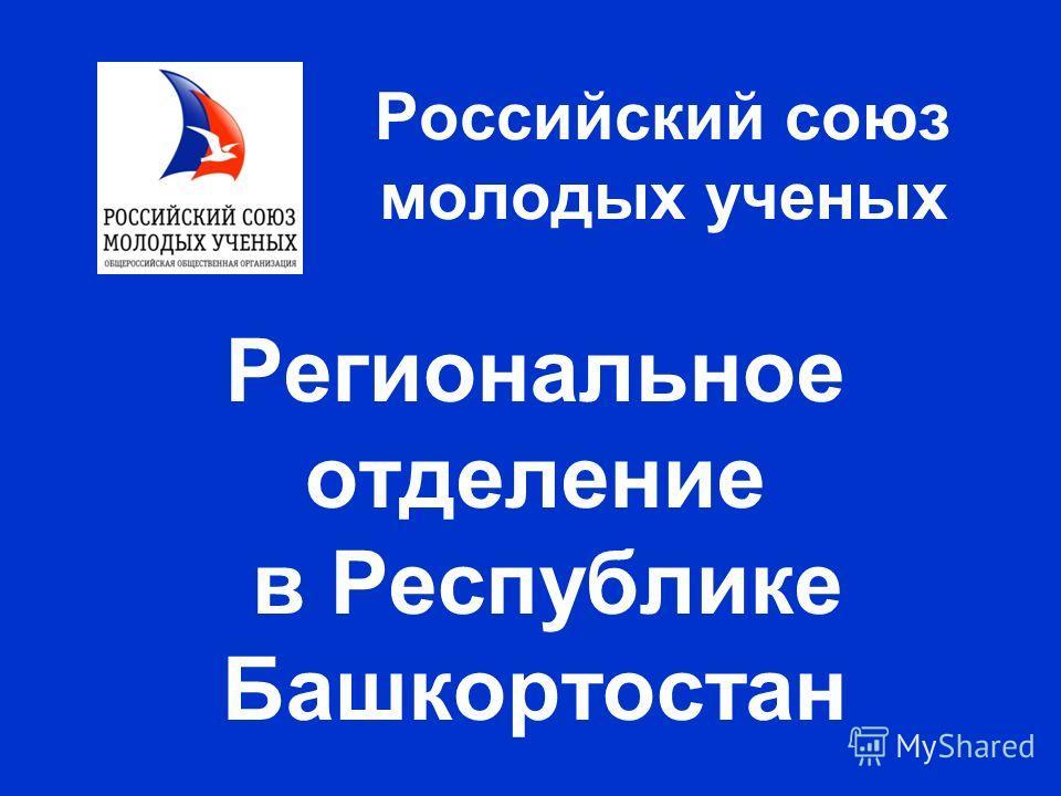 Российский союз молодых ученых Региональное отделение в Республике Башкортостан