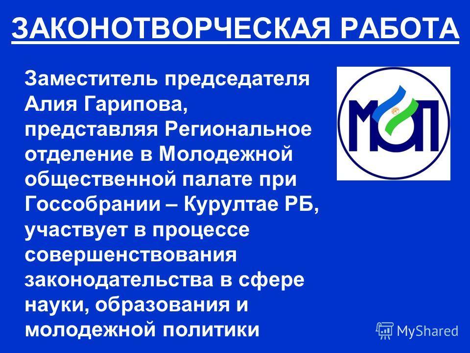 ЗАКОНОТВОРЧЕСКАЯ РАБОТА Заместитель председателя Алия Гарипова, представляя Региональное отделение в Молодежной общественной палате при Госсобрании – Курултае РБ, участвует в процессе совершенствования законодательства в сфере науки, образования и мо