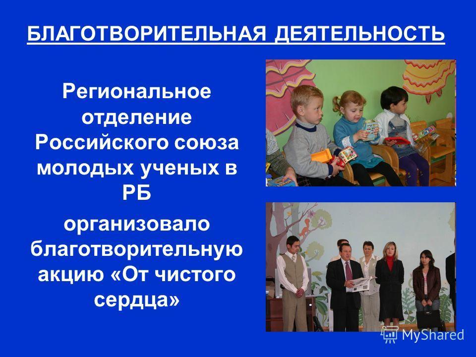 БЛАГОТВОРИТЕЛЬНАЯ ДЕЯТЕЛЬНОСТЬ Региональное отделение Российского союза молодых ученых в РБ организовало благотворительную акцию «От чистого сердца»