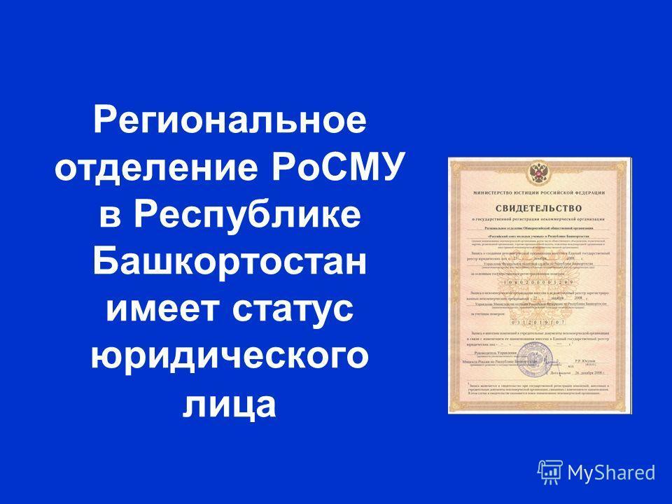 Региональное отделение РоСМУ в Республике Башкортостан имеет статус юридического лица