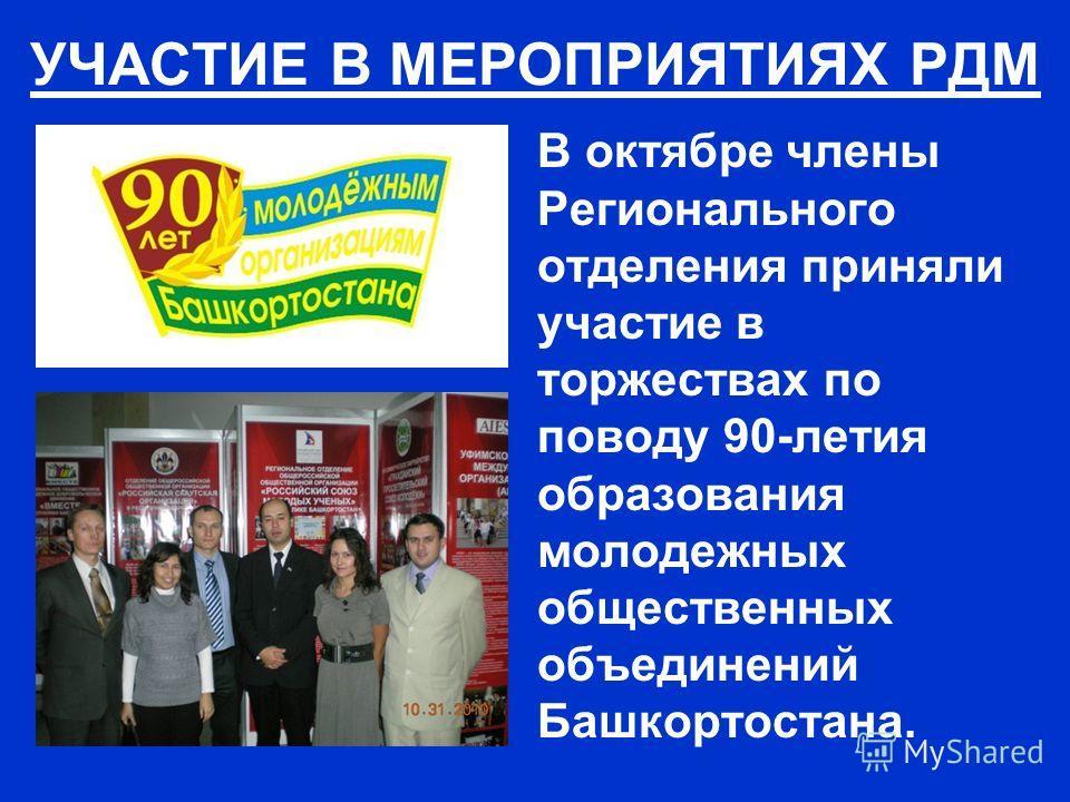 УЧАСТИЕ В МЕРОПРИЯТИЯХ РДМ В октябре члены Регионального отделения приняли участие в торжествах по поводу 90-летия образования молодежных общественных объединений Башкортостана.