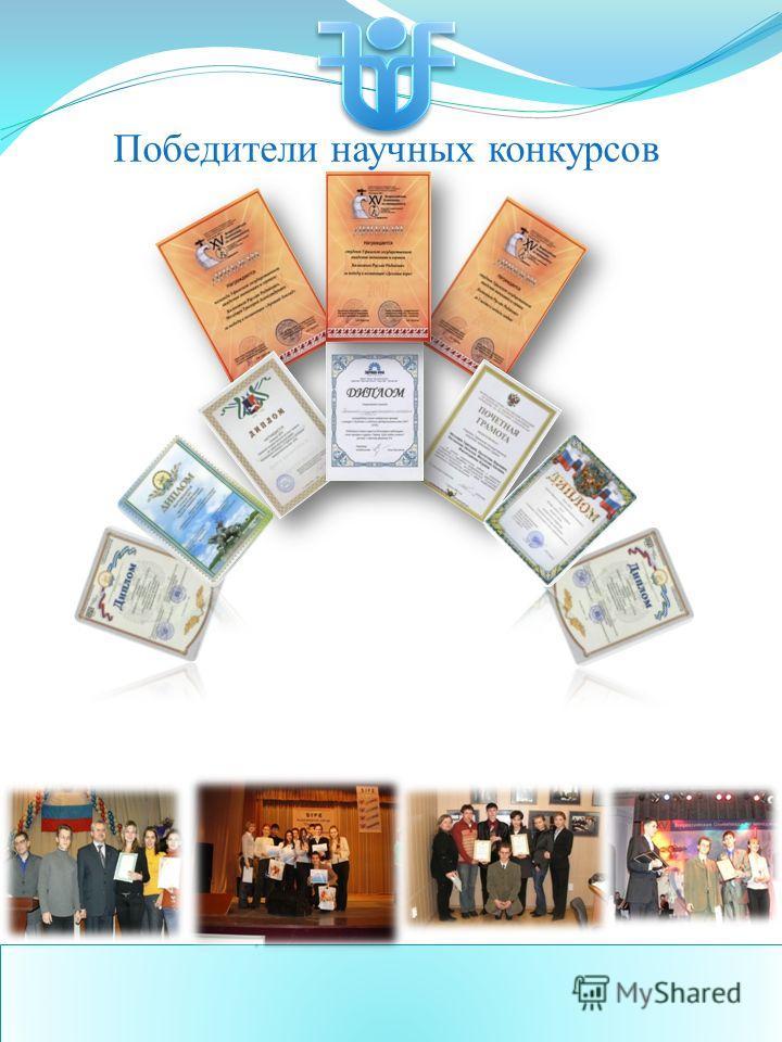 Победители научных конкурсов