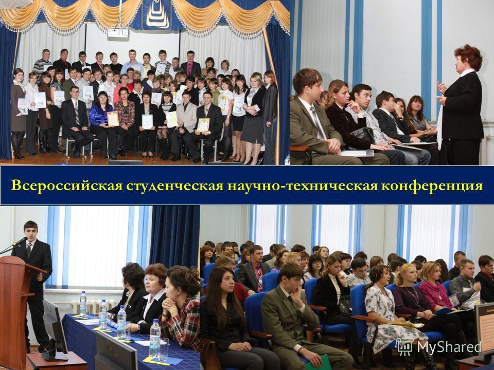 Всероссийская студенческая научно-техническая конференция