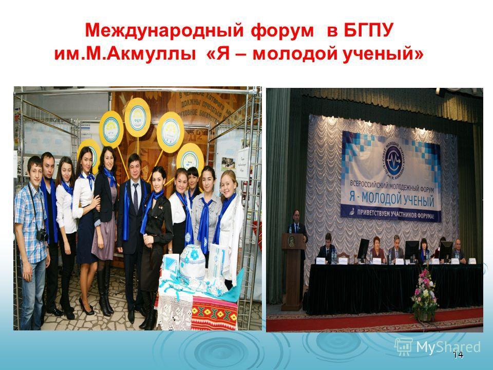 Международный форум в БГПУ им.М.Акмуллы «Я – молодой ученый» 14