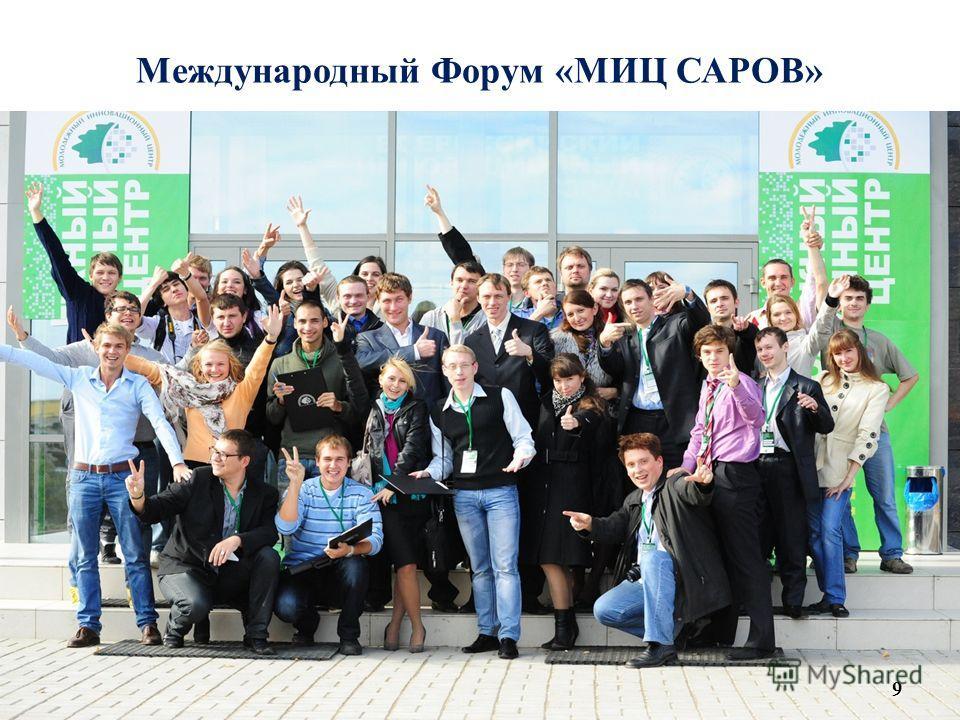 Международный Форум «МИЦ САРОВ» 9