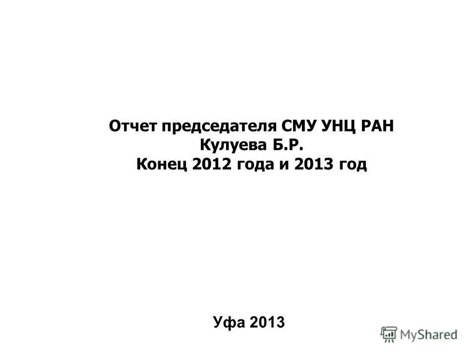 Отчет председателя СМУ УНЦ РАН Кулуева Б.Р. Конец 2012 года и 2013 год Уфа 2013