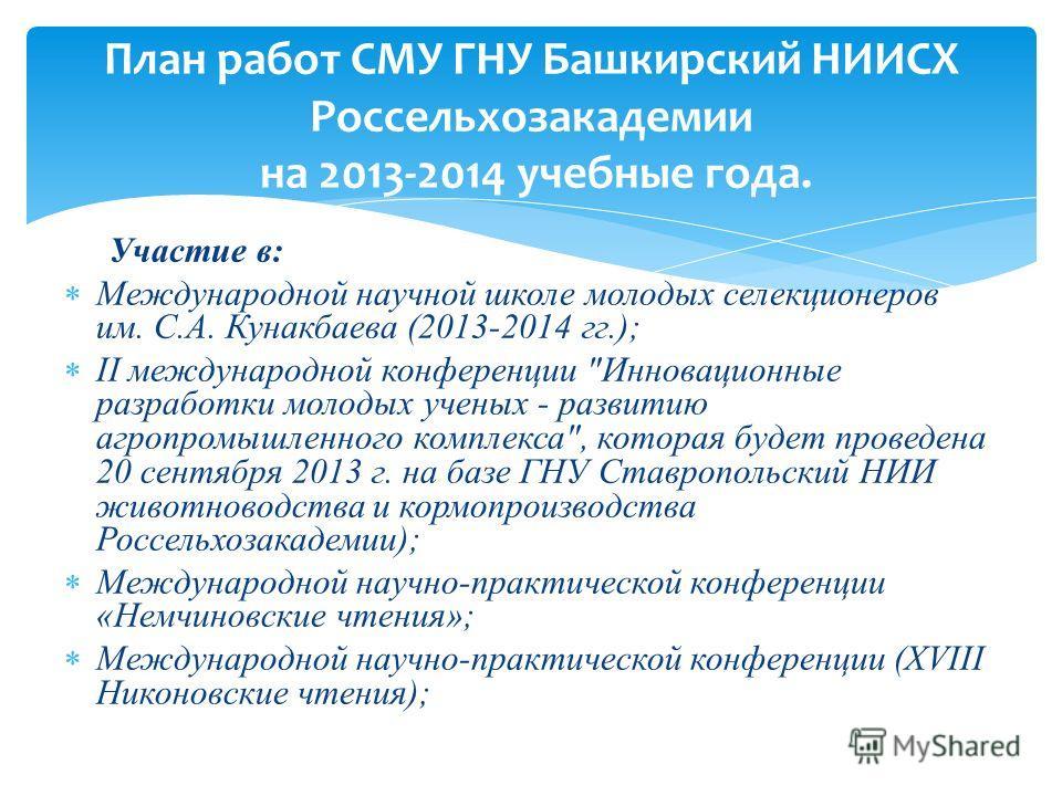 Участие в: Международной научной школе молодых селекционеров им. С.А. Кунакбаева (2013-2014 гг.); II международной конференции