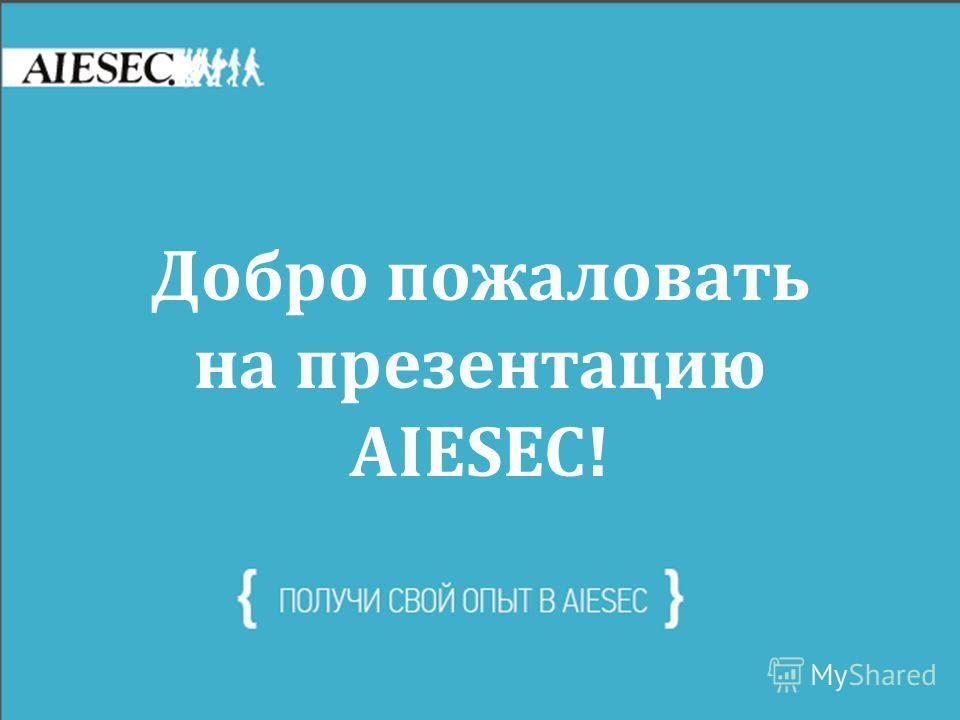 Нужен опыт для работы, нужна работа для опыта? Добро пожаловать на презентацию AIESEC!