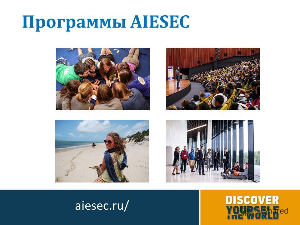 Программы AIESEC aiesec.ru/ Командный игрок Лидер команды Программа социальных стажировок Программа профессиональных стажировок