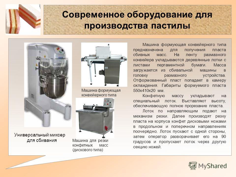 Современное оборудование для производства пастилы Универсальный миксер для сбивания Машина формующая конвейерного типа предназначена для получения пласта сбивных масс. На ленту размазного конвейера укладываются деревянные лотки с листами пергаментной