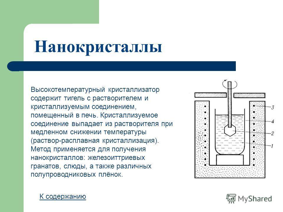 Нанокристаллы К содержанию Высокотемпературный кристаллизатор содержит тигель с растворителем и кристаллизуемым соединением, помещенный в печь. Кристаллизуемое соединение выпадает из растворителя при медленном снижении температуры (раствор-расплавная