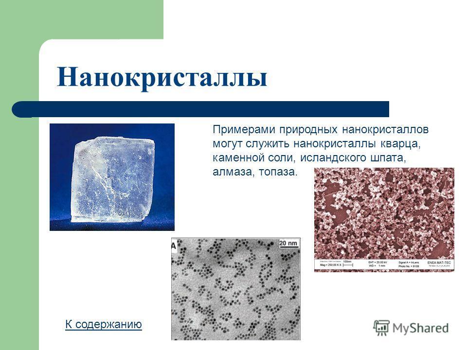 Нанокристаллы Примерами природных нанокристаллов могут служить нанокристаллы кварца, каменной соли, исландского шпата, алмаза, топаза. К содержанию