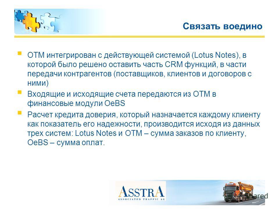 ОТМ интегрирован с действующей системой (Lotus Notes), в которой было решено оставить часть CRM функций, в части передачи контрагентов (поставщиков, клиентов и договоров с ними) Входящие и исходящие счета передаются из ОТМ в финансовые модули OeBS Ра