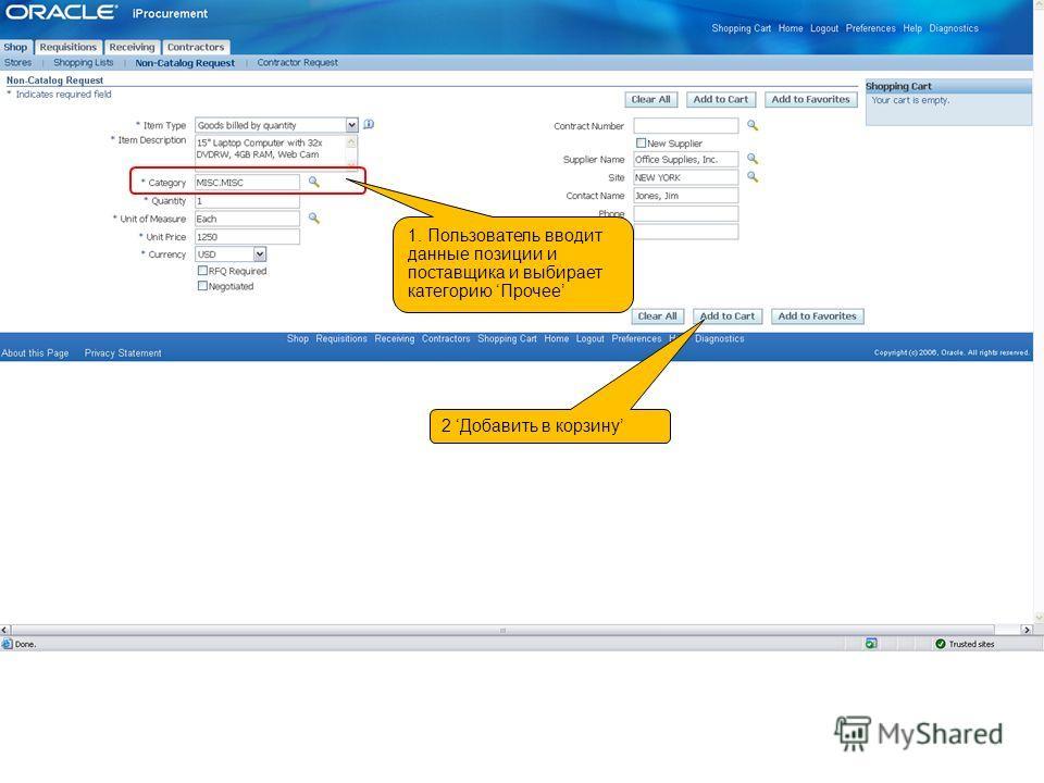 1. Пользователь вводит данные позиции и поставщика и выбирает категорию Прочее 2 Добавить в корзину