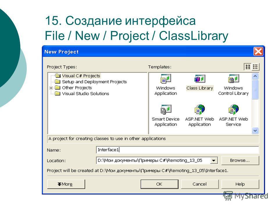 15. Создание интерфейса File / New / Project / ClassLibrary