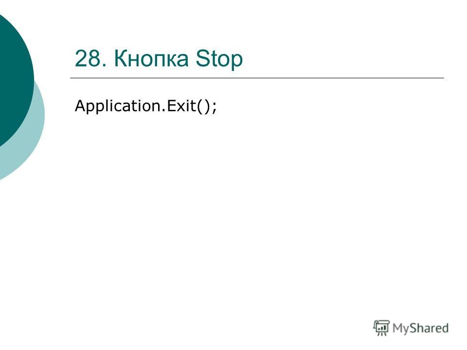 28. Кнопка Stop Application.Exit();