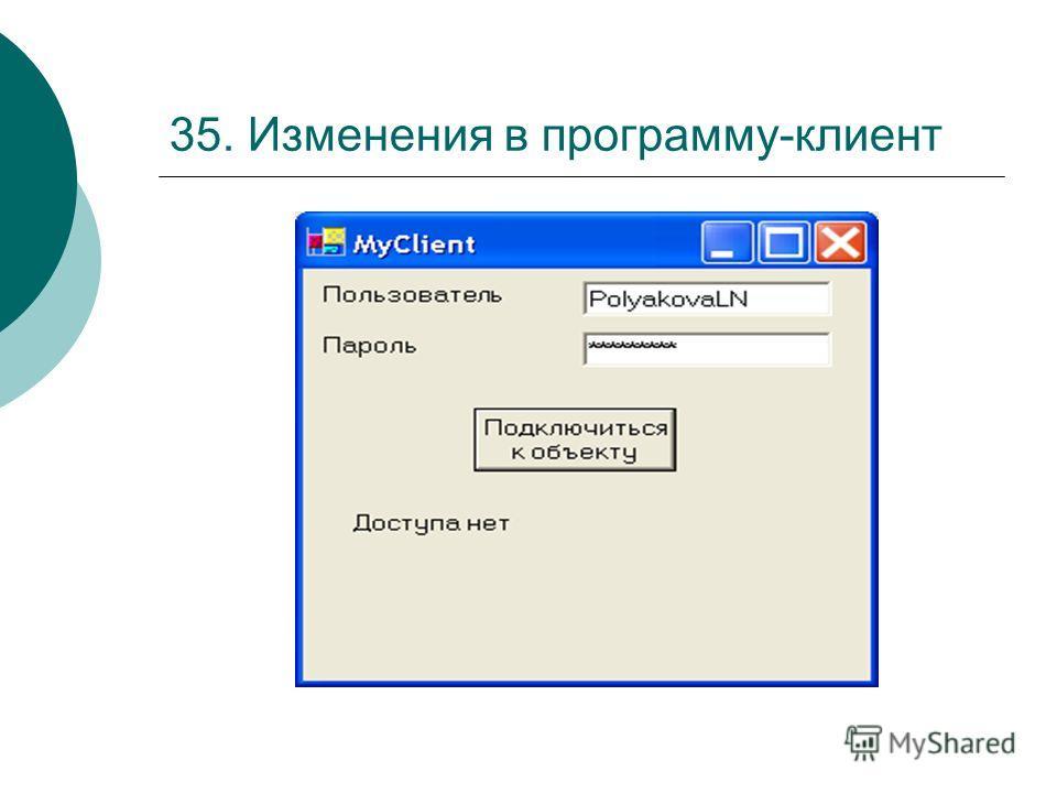 35. Изменения в программу-клиент