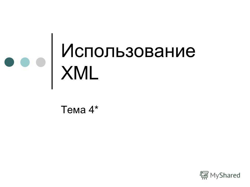 Использование XML Тема 4*