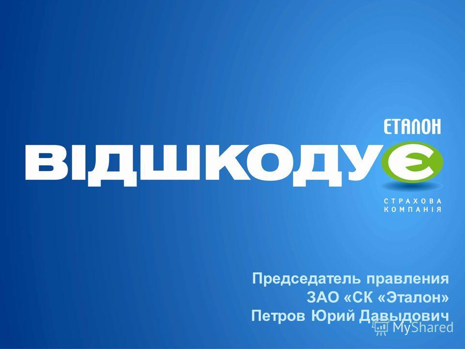 Председатель правления ЗАО «СК «Эталон» Петров Юрий Давыдович