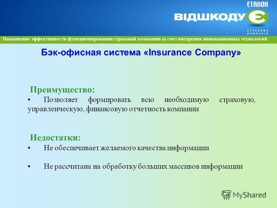 Бэк-офисная система «Іnsurance Company» Преимущество: Позволяет формировать всю необходимую страховую, управленческую, финансовую отчетность компании Недостатки: Не обеспечивает желаемого качества информации Не рассчитана на обработку больших массиво