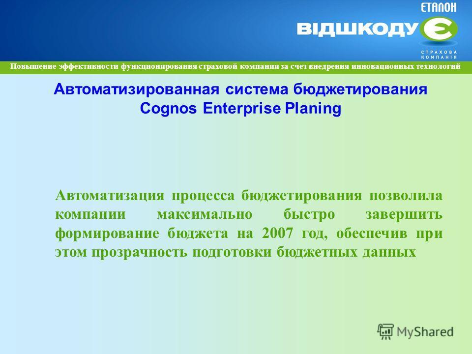 Автоматизированная система бюджетирования Соgnos Enterprise Planing Автоматизация процесса бюджетирования позволила компании максимально быстро завершить формирование бюджета на 2007 год, обеспечив при этом прозрачность подготовки бюджетных данных По