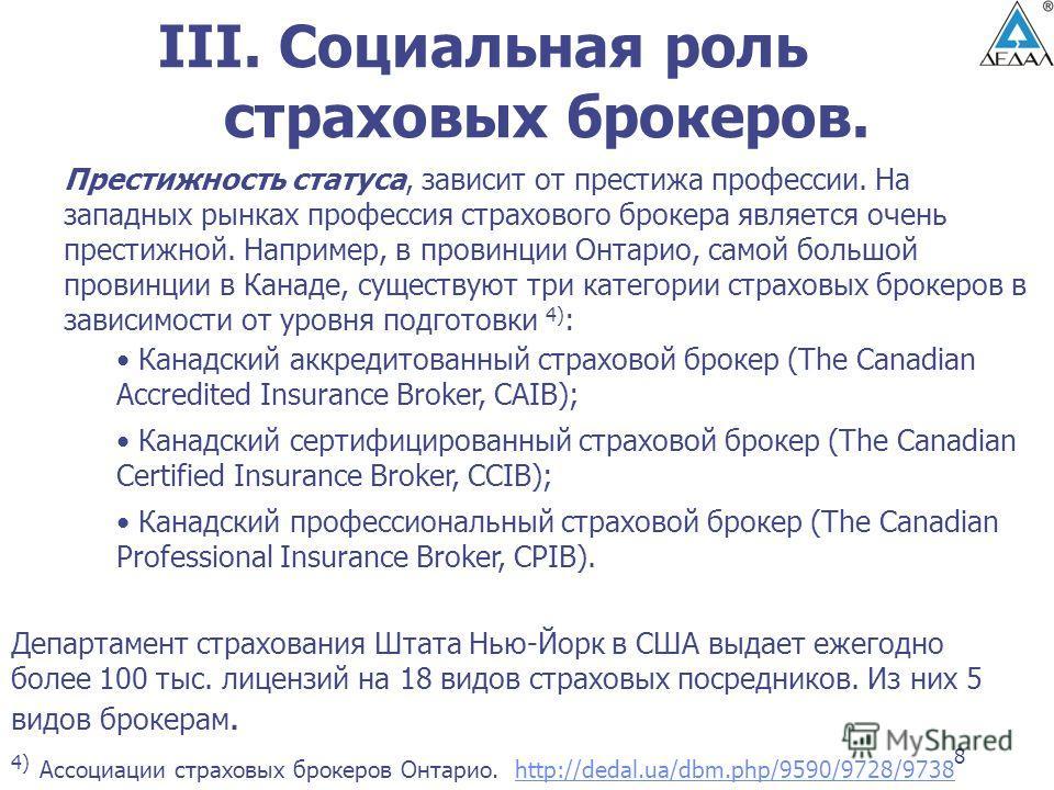 8 III. Социальная роль страховых брокеров. Престижность статуса, зависит от престижа профессии. На западных рынках профессия страхового брокера является очень престижной. Например, в провинции Онтарио, самой большой провинции в Канаде, существуют три