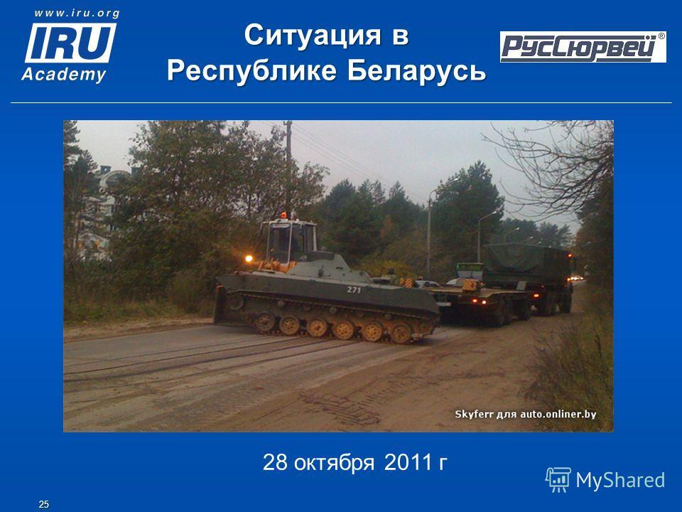 Ситуация в Республике Беларусь 25 28 октября 2011 г
