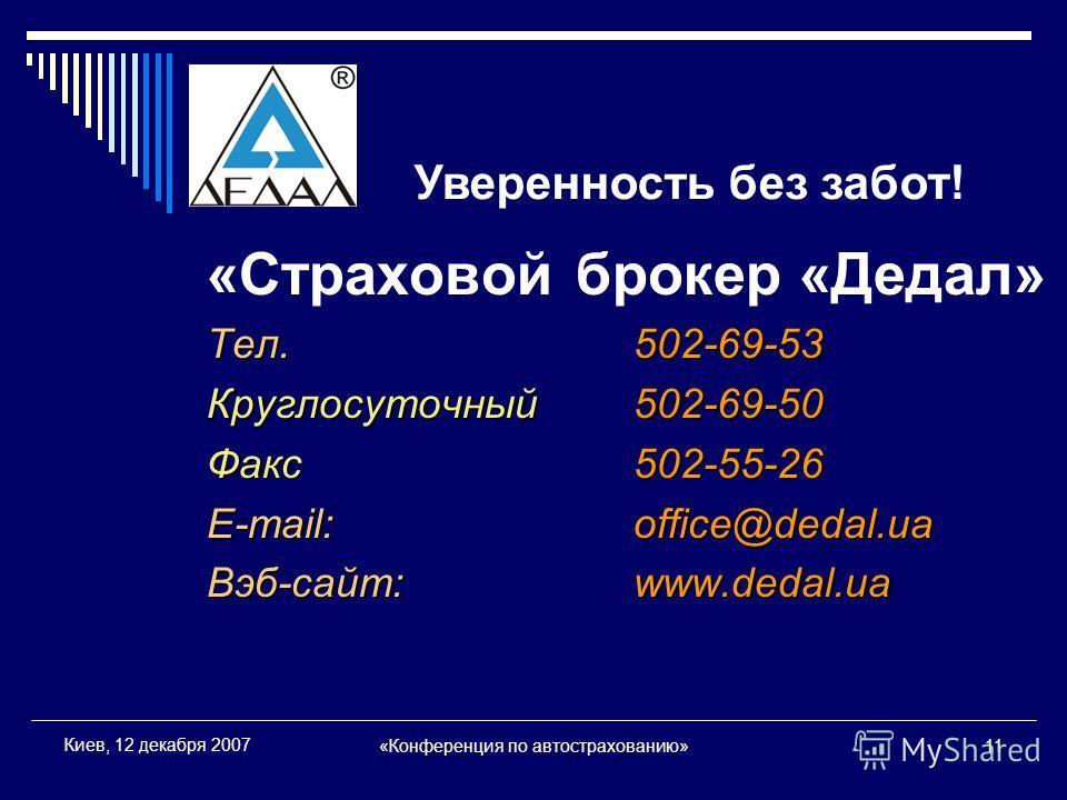 «Конференция по автострахованию»11 Киев, 12 декабря 2007 «Страховой брокер «Дедал» Тел.502-69-53 Круглосуточный502-69-50 Факс502-55-26 E-mail:office@dedal.ua Вэб-сайт:www.dedal.ua Уверенность без забот!